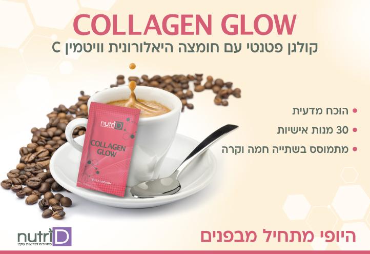 Nutri D Collagen Glow