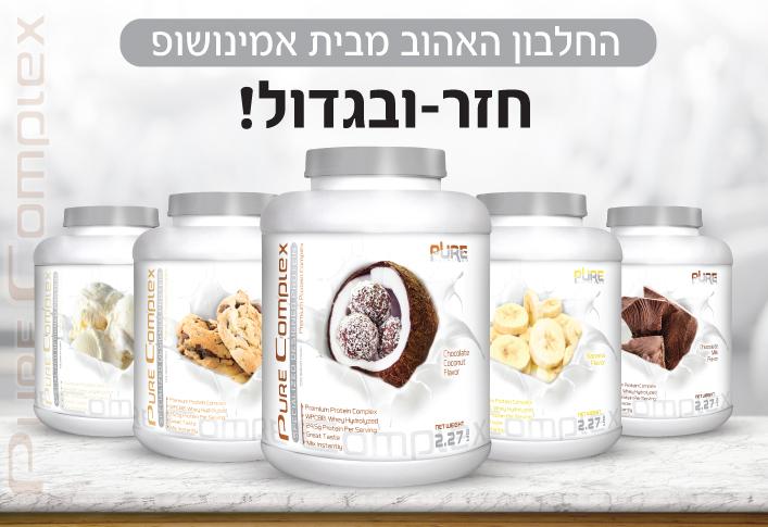 pure complex protein
